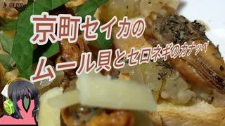 【夏の食パン祭り】京町セイカのムール貝とセロネギのカナッペ