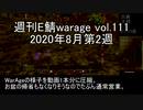 [MoE]週刊E鯖warage vol.111 (8月第2週)