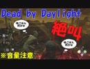 【DBD】絶叫!泥酔デッドバイデイライト実況プレイ Part8【Dead by Daylight】