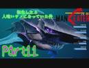 【実況】転生したら人喰いサメになっていた件【MANEATER】part11