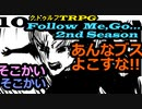 【TRPGリプレイ】野望に燃えるインフルエンサー達のクトゥルフ【Follow Me, Go...】Part10