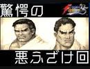 【にちこん】THE KING OF FIGHTERS '95 #3.5【友達のゲーム横で見る実況】