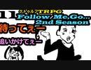 【TRPGリプレイ】野望に燃えるインフルエンサー達のクトゥルフ【Follow Me, Go...】Part11