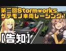 【告知】第二回ゲテモノ車両レーシング!【Stormworks】