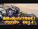 「AKIRAの金田っぽいバイク造るぞ!プロジェクト」その14