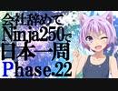 会社辞めてninja250で日本一周 Phase 22