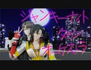 【Fate/MMD】ジャンキーナイトタウンオーケストラ【マンドリカルドと俺】