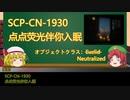 【門番と妹】ゆっくりSCP-CN紹介part23