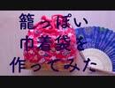 【手芸祭】籠っぽい巾着袋を作ってみた