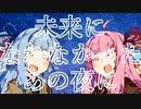 【琴葉姉妹】未来になれなかったあの夜に / amazarashi【歌うボイスロイド】