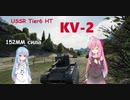 【WoT】ニュービータンカーことのは!3!【KV-2】
