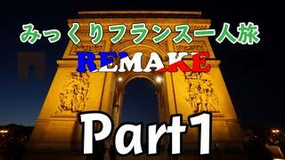 みっくりフランス一人旅REMAKE Part1