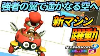 【マリオカート8DX】頭文字G-最強最速伝説