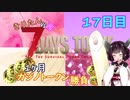 【7DTD】茜VSきりたん 1ヶ月カジノトークン勝負 17日目