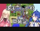 第50位:【にじさんじ】あまニュイ村まとめ【Minecraft】