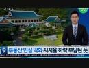 韓国大統領側近5人が一斉に辞意...ボッチになったムンムンw