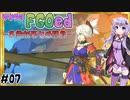【FGO】ゆかりのFGOed~英霊剣豪七番勝負~ #07【VOICEROID実況プレイ】