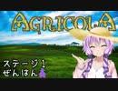 【アグリコラ】みんなでしよう 農民生活 part2 ステージ1前半編【プレイ動画】