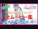 【ムービー集】サマースイートハート(宮水夏美『思い出』編)【クソゲーオブザイヤー2019】