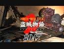 【2周目】ダークソウル2実況/盗賊物語2【初見DLC】#047