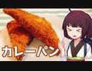 【夏の食パン祭り】きりたん「カレーパン作りましょ」