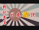 野獣先輩日本語説