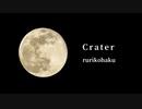 Crater/rurikohaku feat.鏡音リン