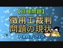 【日韓問題】徴用工裁判問題の現状 part2/2