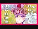 新紅魔館 / 東方動画BGM支援