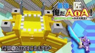 【週刊Minecraft】最強の匠は俺だAoA!異