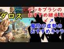 【FEH_689】デッキブラシ+のおすすめ継承キャラ、魔防の虚勢のおすすめキャラ ( +ダロス使ってみた! )  【 ファイアーエムブレムヒーローズ 】 【 Fire Emblem Heroes 】