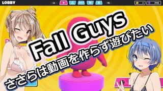 【さとうささら】Fall Guys~ささらは動画