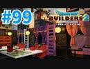 【ドラクエビルダーズ2】#99 - 女性兵士の寮を超可愛くリフォーム!【女性実況】