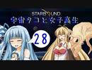 【VOICEROID実況】宇宙タコ ト 女子高生【STARBOUND】Part 28