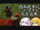 【GHOST OF TSUSHIMA】日本史専攻ゆかマキと蒙古襲来 肆【VOICEROID実況】