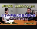 (特別番組)「山田宏先生に伺う『国民の尊厳と国益を護る会』この1年を振り返って(その1)(前半)」山田宏 AJER2020.8.10(5)