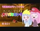 01.琴葉姉妹がゆっくりやる ペーパーマリオ オリガミキング 実況