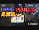 7days-セブンデイズ- 大和マリーン編 3日目前編