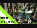 """【折り紙】「機甲獣ライノセラス」 13枚【サイ】/【origami】""""Armored Beast Rhinoceras"""" 13 sheets 【rhino】"""