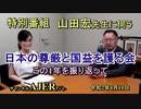 (特別番組)「山田宏先生に伺う『国民の尊厳と国益を護る会』この1年を振り返って(その2)(後半)」山田宏 AJER2020.8.10(6)