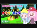 02.琴葉姉妹がゆっくりやる ペーパーマリオ オリガミキング 実況