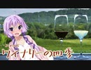 【ボードゲーム】よくわかるワイナリーの四季【インスト】