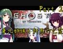 【Ghost of Tsushima】東北姉妹と對馬の亡霊 Part2【VOICEROID実況】
