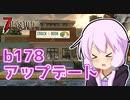 【7 Days To Die】撲殺天使ゆかりの生存戦略α19(b177) 11...