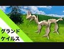 """【折り紙】「グランドケイルス」 26枚【恐竜】/【origami】""""Grand Kales"""" 26 pieces【dinosaur】"""