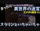 【トルネコの大冒険3】 ポポロでまったり異世界の迷宮を初攻略挑戦 6戦目 #1