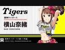 【横山奈緒】阪神タイガースの歌(六甲颪)【人力VOCALOID】