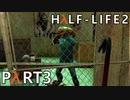 【ビビりでも世界を変えたい!】▼Half-Life2▼を怖がり実況【Part3】