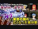 関西人3人が俺屍実況・第77回【雑把柄一族創伝】