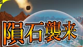 隕石VSパラド様【Surviving Mars】#4